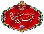 زعفران عباس زاده